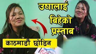 आखिर किन काठमाण्डौ छोड्दै छिन  उशाले ? श्रीमान मिडियामा आउँलान त ? Usha Pulami Magar
