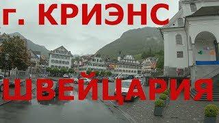 г. Криэнс (Кринс, Kriens). Швейцария. Проблемы с доездом на загрузку #2