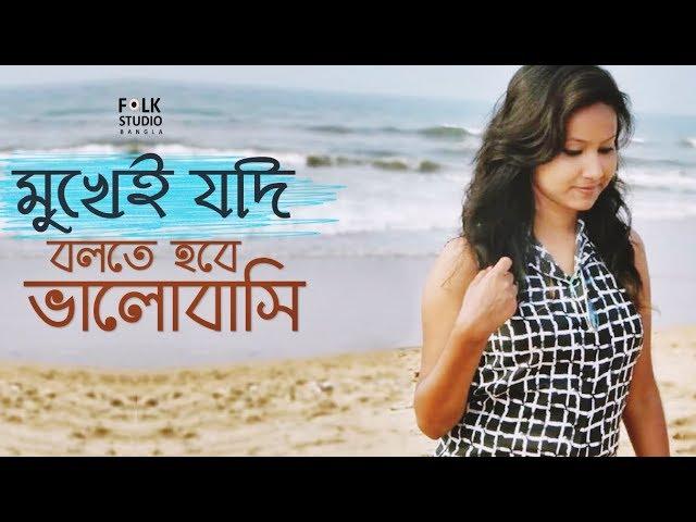 Mukhei Jodi Bolte Hobe Bhalobashi | Haimonti | Folk Studio | Bangla New Song 2019