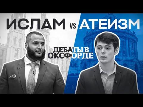 Ислам vs Атеизм