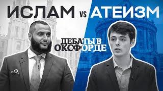 """Ислам vs Атеизм Оксфордские дебаты:""""Объясняет ли Ислам реальность лучше,чем атеизм?"""""""