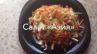 Салат «Азия»