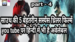 top 5 south indian suspense thriller movies dubbed in hindi || part ...
