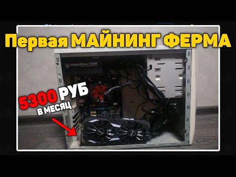 Собрал первую МАЙНИНГ ФЕРМУ В 2021г! (с одной видеокартой)
