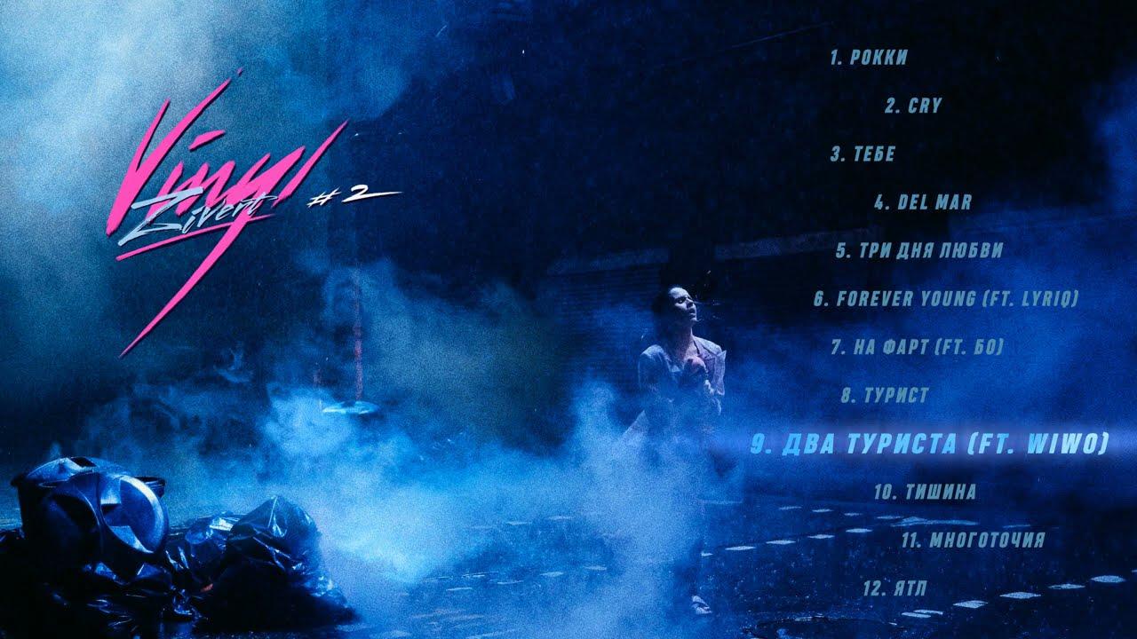DOWNLOAD Zivert & Wiwo – Два туриста | Official Audio | Vinyl 2 Mp3 song