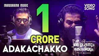 Adakachakko ft Prithviraj & Biju Menon | Ayyappanum Koshiyum | Sachy |  Harinarayanan | Jakes Bejoy