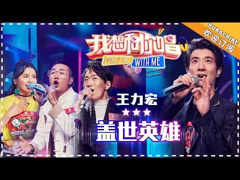 王力宏《盖世英雄》- 合唱纯享《我想和你唱3》Come Sing with Me 3 Ep3【歌手官方音乐频道】
