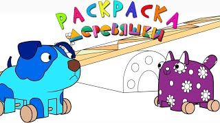 Раскраска - Деревяшки - Качели - Выпуск 9 - развивающие мультики для малышей - Учим цвета