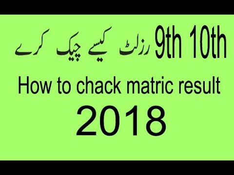 9Th 10th class online result 2018 in your mobile number | matric result 2018