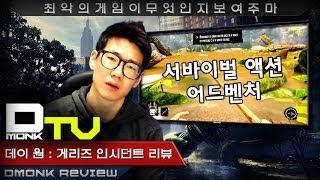 Dmonk Review, 희대의 망작, 데이 원 게리즈…