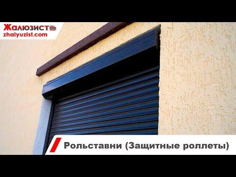 окна пластиковые защитные ролеты киев