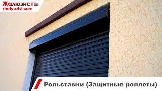 Рольставни для окон (Защитные ролеты)(Защитные роллеты для пластиковых окон - изготовляются из специальных металлических профилей (ламелей),..., 2016-10-04T17:30:07.000Z)