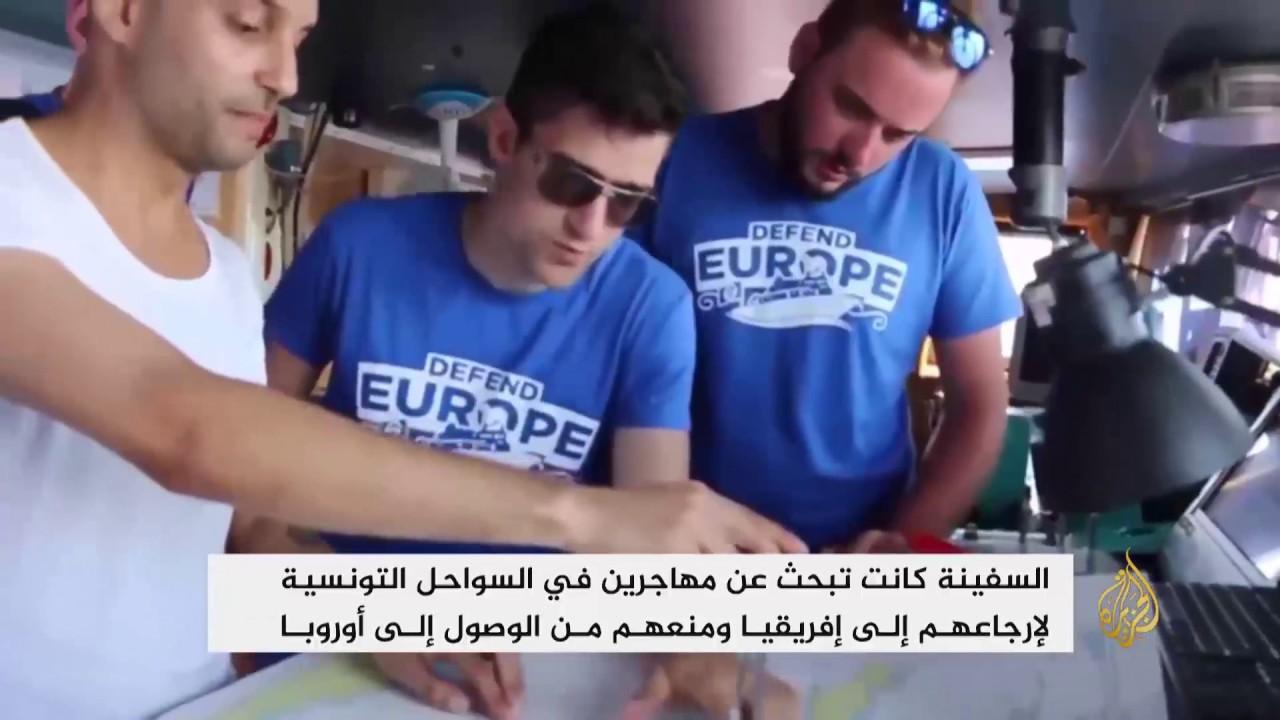 """اليمين المتطرف Picture: شعار """"لا للعنصرية"""" في وجه سفينة اليمين الأوروبي المتطرف"""