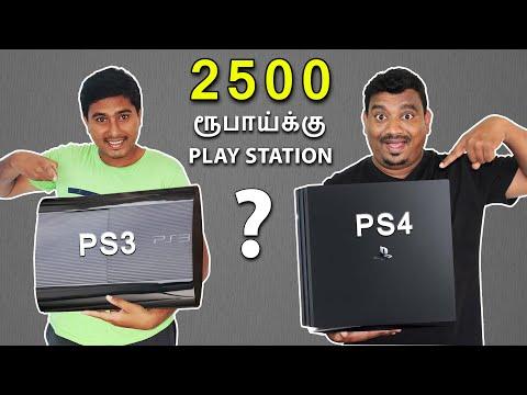 2500-ரூபாய்க்கு-play-station-வாங்கலாமா-?-|-how-to-buy-plastation-in-cheap-price