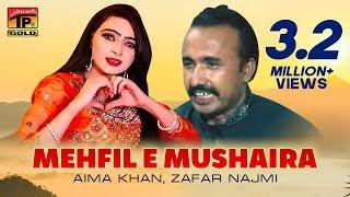 vuclip Aima Khan | Zafar Najmi | Dr Aaima Khan | Mehfil E Mushaira | Album 1 | Thar Production