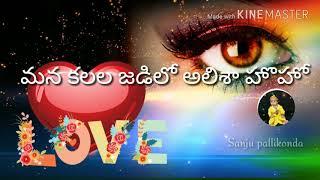 Telugu love whatsapp special song //manasu kanulu teri cha// Full HD