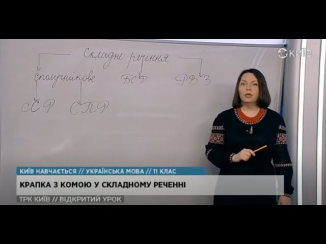 11 клас. Українська мова. Крапка з комою.