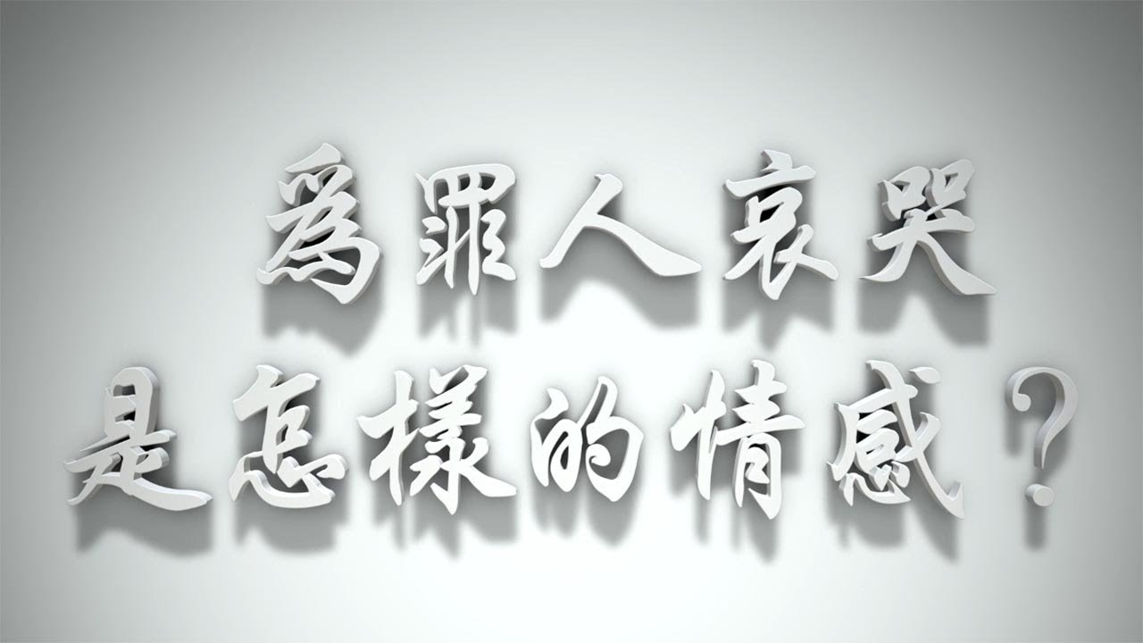 #為罪人哀哭是怎樣的情感?(感情聖化要理問答86問) - YouTube