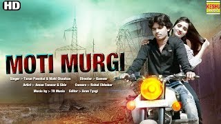 Moti Murgi - मोटी मुर्गी | Tarun Panchal | TR Music | New Haryanvi Song Haryanavi 2018 | Keshu Music