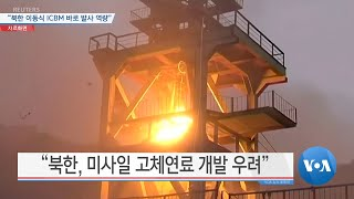 "[VOA 뉴스] ""북한 이동식 ICBM 바로 발사 역량"""