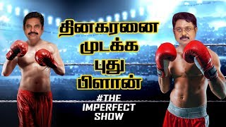 BJP – TTV | The Imperfect Show