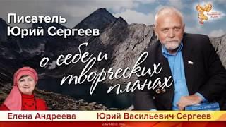 Писатель Юрий Сергеев о себе и творческих планах