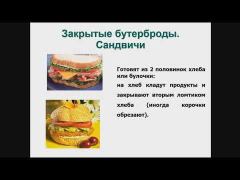 5 класс урок №1 - Бутерброды