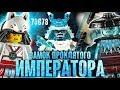 LEGO Ninjago 70678 Замок проклятого императора Обзор. Ниндзяго Секреты Запретного Кружитцу