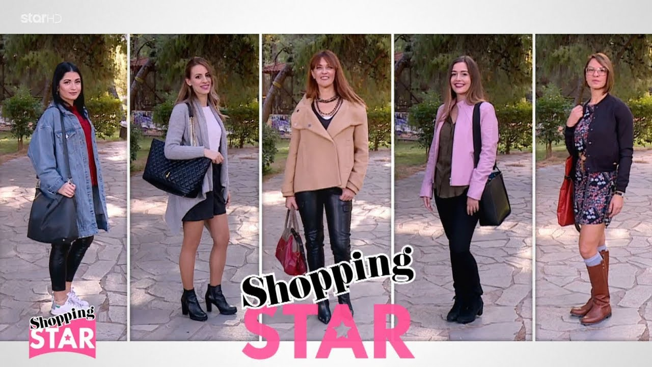 Shopping Star 5 Rock Style Youtube