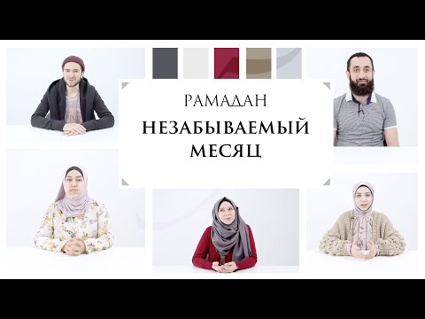 """Что для мусульман значит Рамадан?"" - Пять лиц"