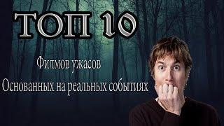 ТОП 10 Фильмов ужасов основанных на реальных событиях. (16+)