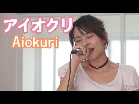 アイオクリ- AIOKURI【君と100回目の恋】「MIWA」Cover