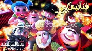 فنانيس العيد _ أهلا أهلا بالعيد __اغاني العيد_كل سنة وأنتم طيبين