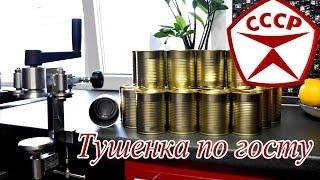 Тушенка в домашних условиях по госту СССР в жестяных банках