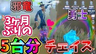 第五人格/IdentityⅤ】日本では手に入らない壮絶な戦いの末に記念されたスタンプを配布!!【♯245】