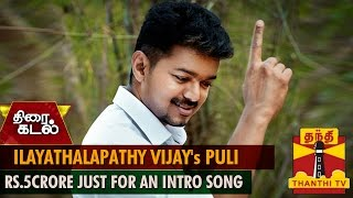 Ilayathalapathy Vijay's Puli : 5 Crore Just for an Intro Song