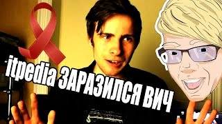 itpedia РАЗГОВОРЫ ПРО ВИЧ.