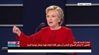 كلينتون: علينا أن نتعاون بطريقة وثيقة مع المجتمعات الإسلامية والمسلمين