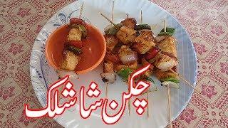 CHICKEN SHASHLIK STICKS/PAKISTANI FOOD RECIPES/RECIPES IN URDU