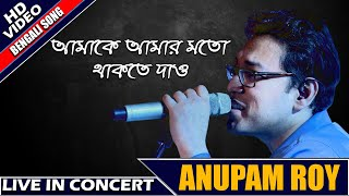 amake-amar-moto-thakte-dao-autograph-prosenjit-chatterjee-anupam-roy-live-concert-kolkata