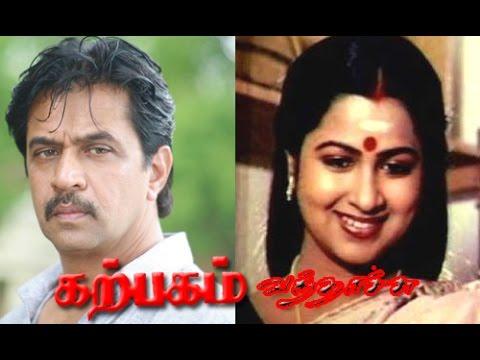 Karpagam Vanthachu | Tamil Super Hit comedy & Famliy Movie | Arjun,Sarja,Raadhika