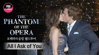 뮤지컬 '오페라의 유령' 쇼케이스 'All I Ask of You' (바램은 그것뿐) (라울 & 크리스틴 역 맷레이시 & 클레어라이언) [통통TV]