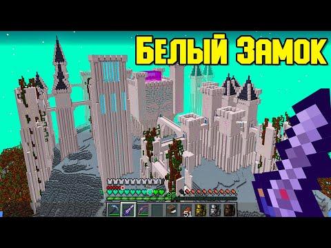ПРОХОЖУ ВЕСЬ СУМЕРЕЧНЫЙ ЛЕС ( TWILIGHT FOREST ) ! - Хардкорный майнкрафт - Minecraft 1.16.5 #16