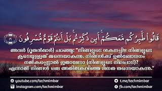 Qaari is maher muhaiqly;not saad al ghamdi techmimbar malayalam quran videos instagram page: https://www.instagram.com/techmimbar telegram channel: http://t....