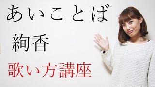 ?あいことば/絢香 映画人魚の眠る家主題歌 歌い方講座 いくちゃんねる ayaka aikotoba??