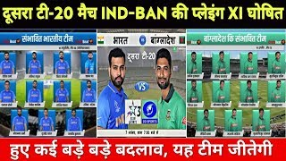 India Vs Bangladesh 2nd T20 Match Playing 11, Preview   IND Playing Xi, BAN Playing Xi For 2nd T20