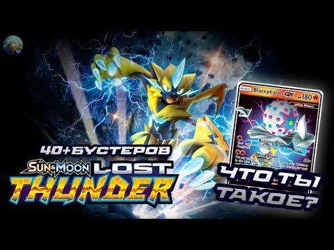 Распаковка 40+ бустеров Pokemon Lost Thunder / PTCGO / ККИ Покемон