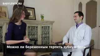 Лечение зубов во время беременности(Лечение зубов во время беременности: http://babylenta.ru/, 2015-04-02T22:29:56.000Z)