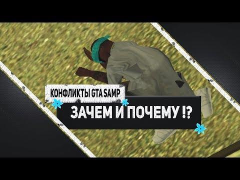 КОНФЛИКТЫ ЮТУБЕРОВ ПО GTA SAMP ... ЗАЧЕМ?