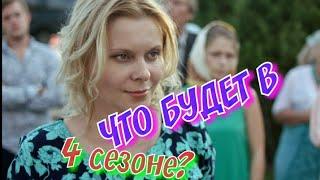 СЮЖЕТ В СЕРИАЛЕ ОЛЬГА 4 СЕЗОН!